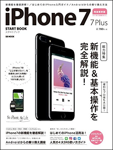 『iPhone 6s』のホームボタンが熱くなる問題 Oh My Home is warm button.