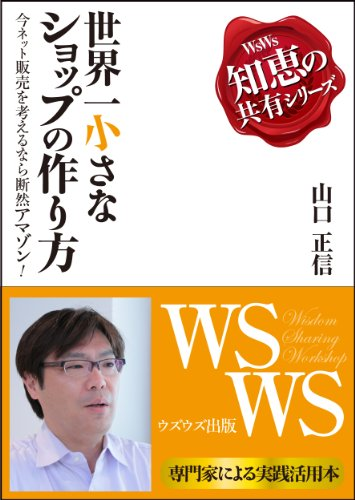 wordpress WP-ecommerceは難しい。